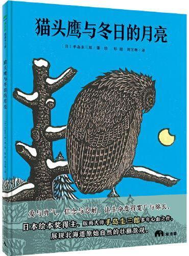 猫头鹰与冬日的月亮(魔法象·图画书王国)