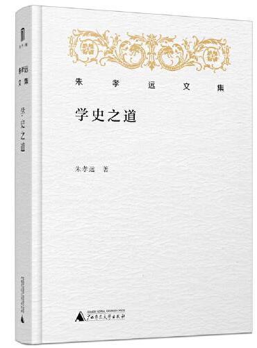 朱孝远文集·学史之道
