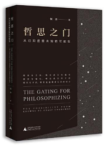 哲思之门:从已知把握未知的可能性