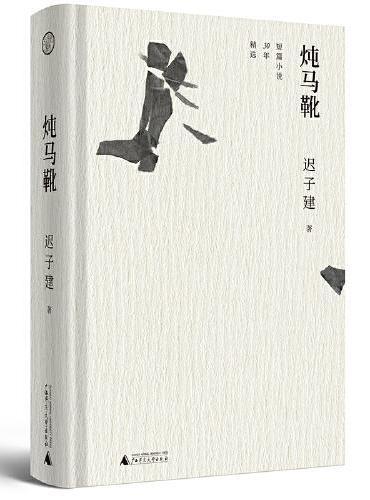 炖马靴:短篇小说30年精选