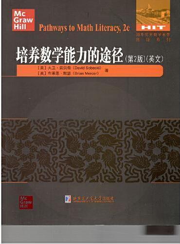 培养数学能力的途径(第2版)(英文)
