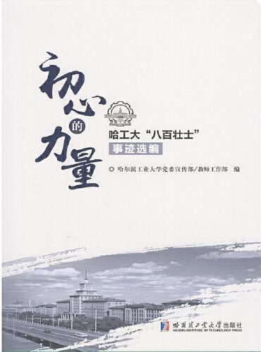 """初心的力量-哈工大""""八百壮士""""事迹选编"""