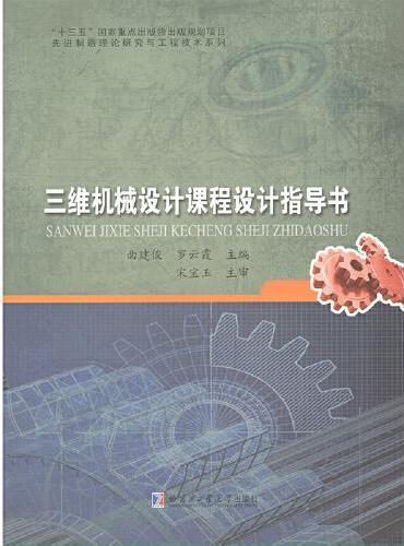 三维机械设计课程设计指导书