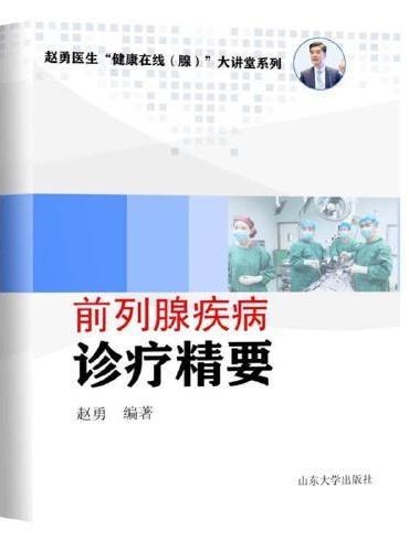 """前列腺疾病诊疗精要(赵勇医生""""健康在线(腺)""""大讲堂系列)"""