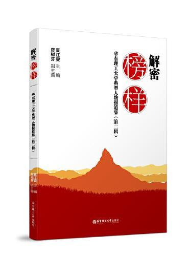 解密榜样——华东理工大学典型人物报道集(第二辑)