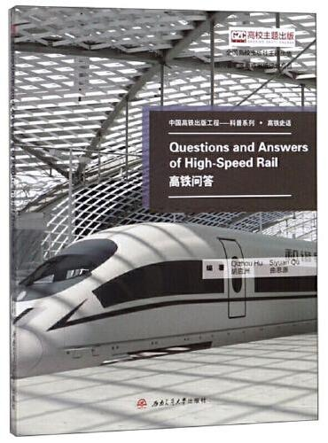 Questions and Answers of High-Speed Rail 高铁问答