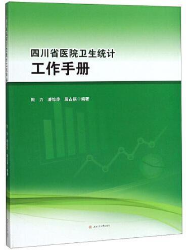 四川省医院卫生统计工作手册