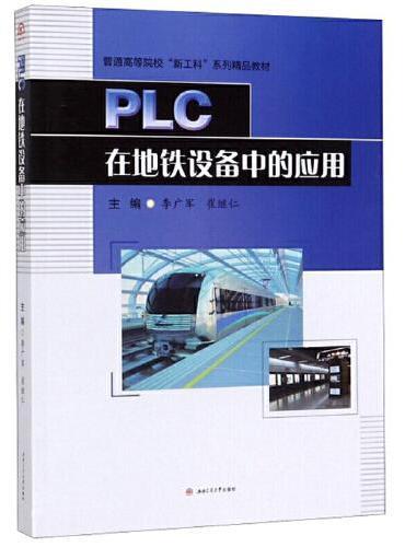PLC在地铁设备中的应用