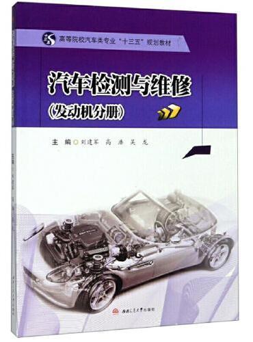 汽车检测与维修(发动机分册)