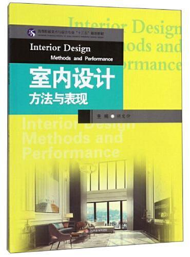 室内设计方法与表现