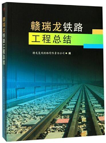 赣瑞龙铁路工程总结