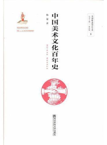 中国美术文化百年史