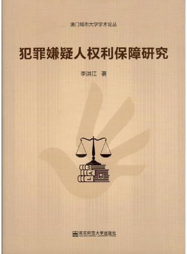 犯罪嫌疑人权利保障研究