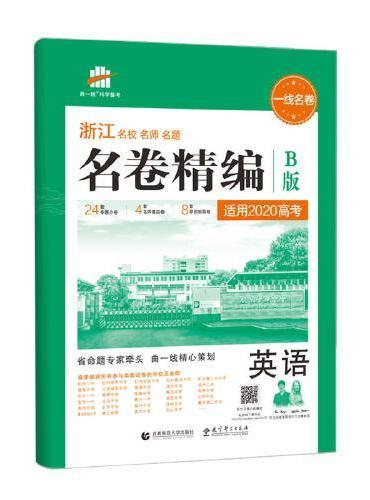 曲一线 浙江专用 名卷精编B版 英语 适用2020高考 一线名卷 五三