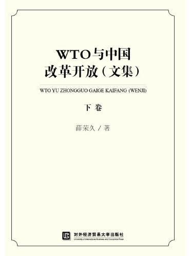WTO与中国改革开放(文集)(下卷)
