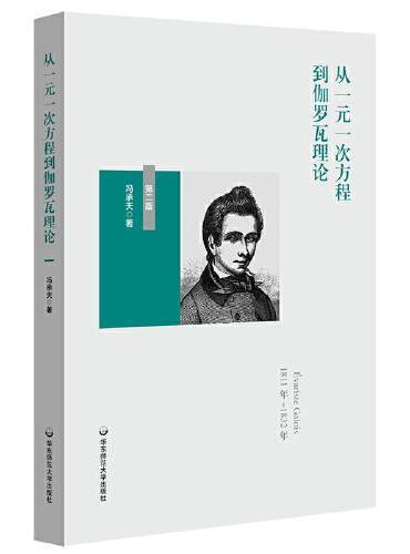 从一元一次方程到伽罗瓦理论(第二版)(冯承天原创数学科普趣味图书)