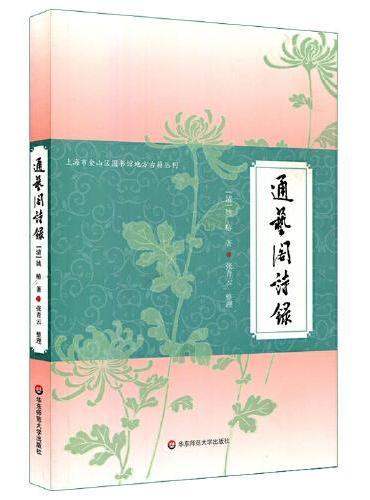 通艺阁诗录(上海市金山区图书馆地方古籍丛刊)