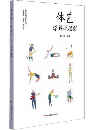 体艺学科课程群(实施、落实小学和幼儿园体育与艺术课程,培育儿童体艺学科核心素养)