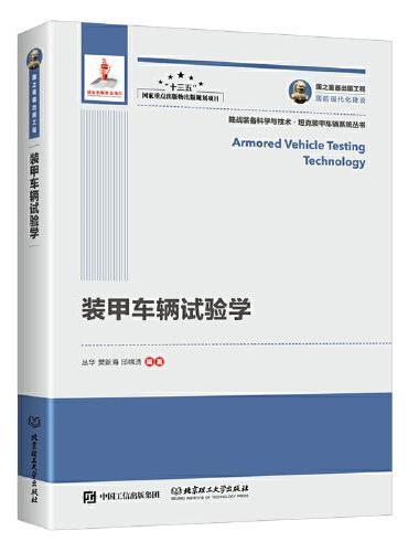 国之重器出版工程 装甲车辆试验学