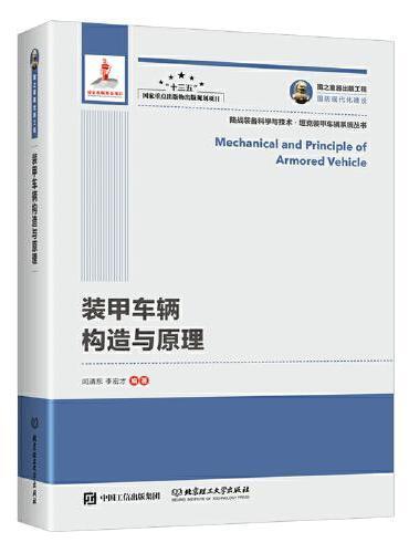 国之重器出版工程 装甲车辆构造与原理