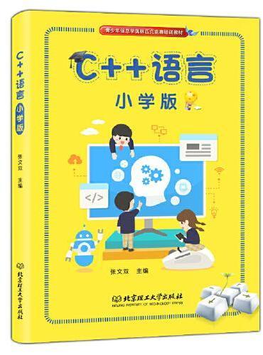 C++语言(小学版)