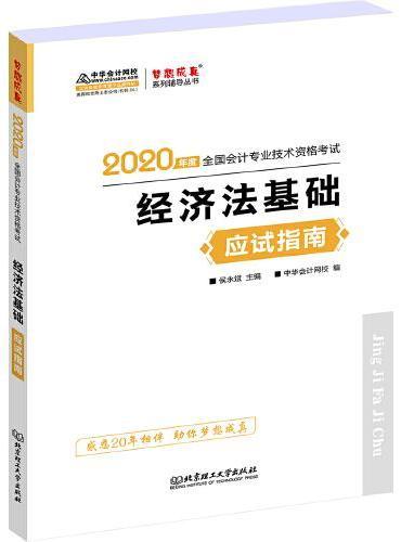 初级会计职称2020教材?经济法基础 应试指南?中华会计网校?梦想成真