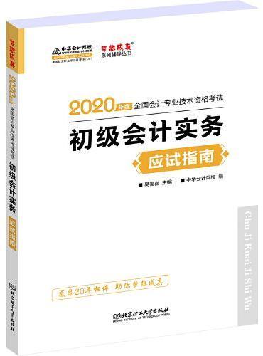 初级会计职称2020教材?初级会计实务 应试指南?中华会计网校?梦想成真