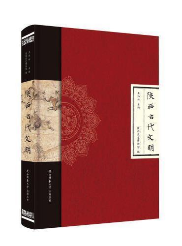 陕西古代文明