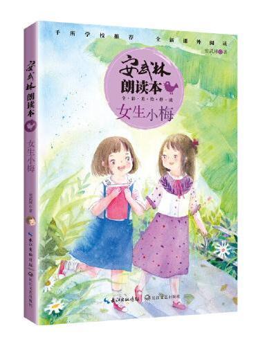 安武林朗读本·女生小梅