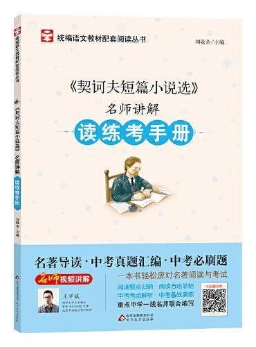 契诃夫短篇小说选 名师讲解 读练考手册