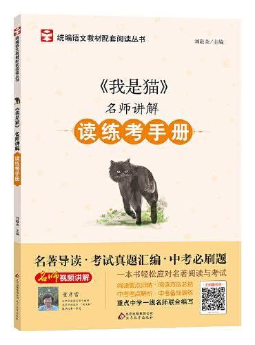 我是猫 名师讲解 读练考手册