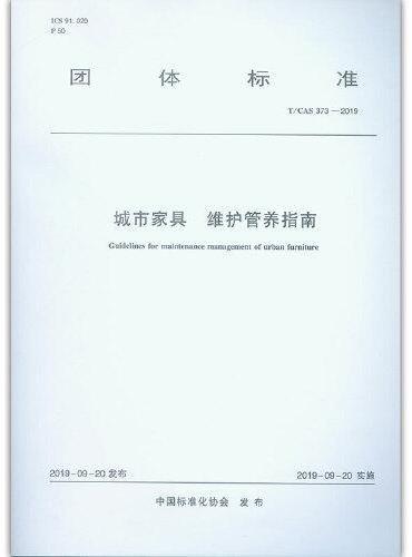 城市家具   维护管养指南 T/CAS 373-2019