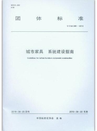 城市家具   系统建设指南 T/CAS 368-2019
