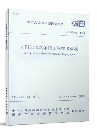 太阳能供热采暖工程技术标准GB50495-2019