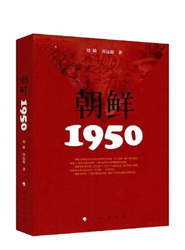 朝鲜 1950