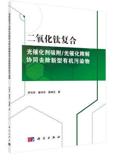 二氧化钛复合光催化剂吸附/光催化降解协同去除新型有机污染物