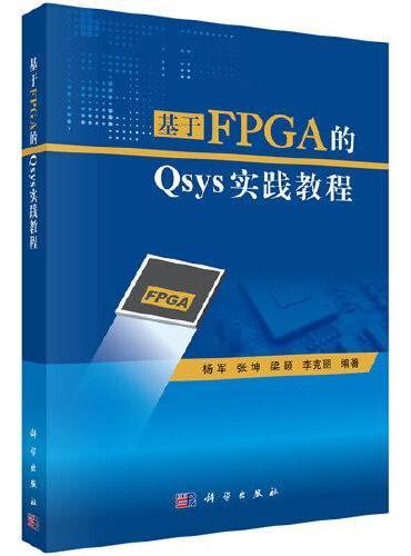 基于FPGA的Qsys实践教程