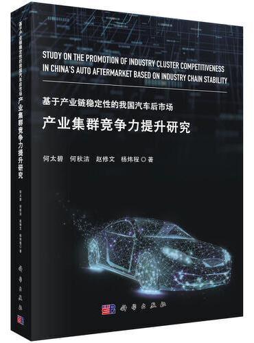 基于产业链稳定性的我国汽车后市场产业集群竞争力提升研究