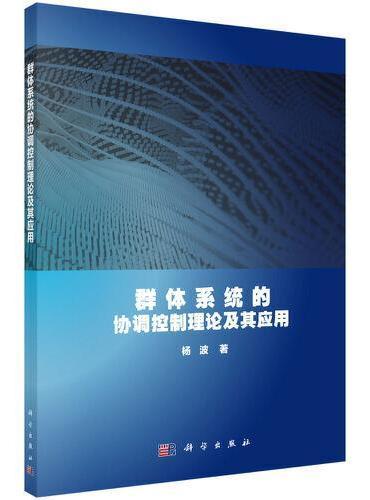 群体系统的协调控制理论及应用