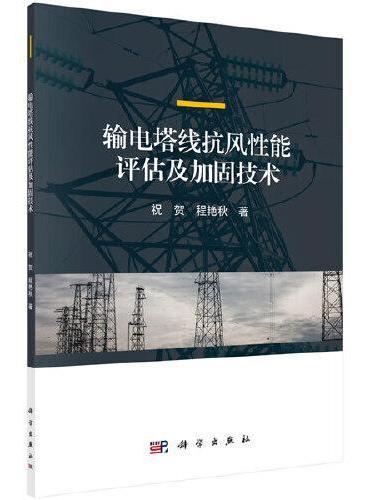 输电塔线抗风性能评估及加固技术