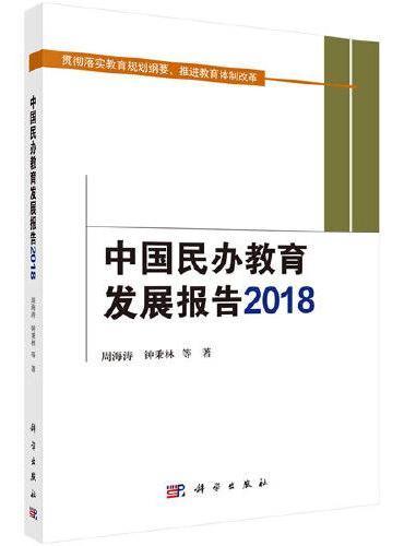中国民办教育发展报告2018