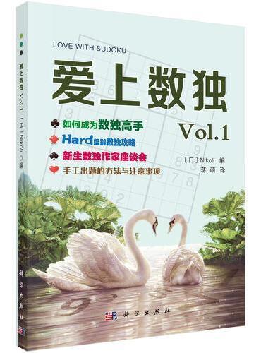 爱上数独Vol.1
