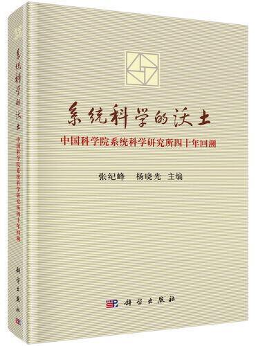 系统科学的沃土——中国科学院系统科学研究所四十周年回溯