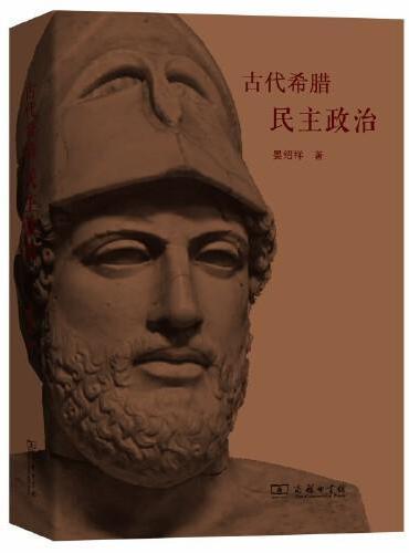 古代希腊民主政治