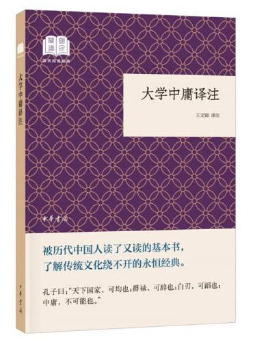 大学中庸译注(国民阅读经典·平装)