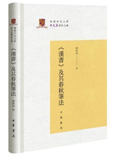 《汉书》及其春秋笔法(香港中文大学中文系学术文库)
