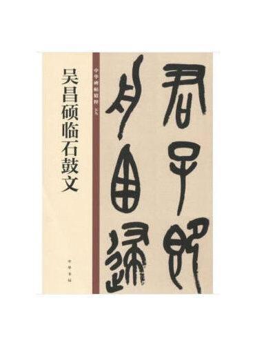 吴昌硕临石鼓文(中华碑帖精粹)