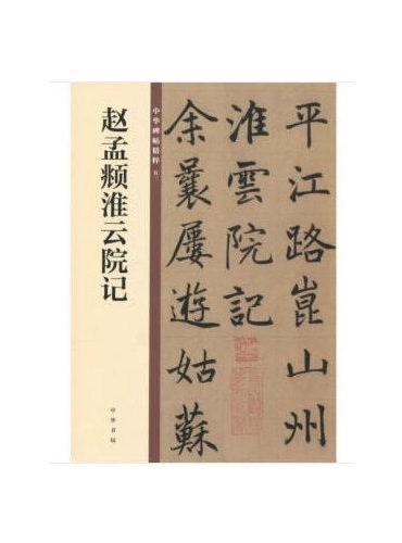 赵孟頫淮云院记(中华碑帖精粹)