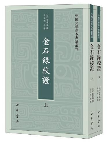 金石录校证(中国史学基本典籍丛刊·全2册)