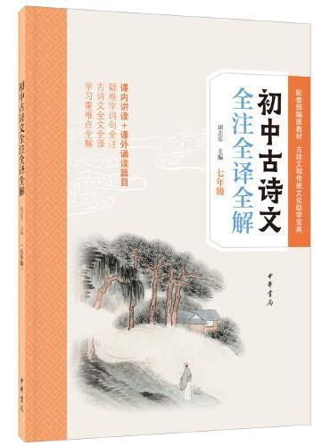 初中古诗文全注全译全解(七年级)